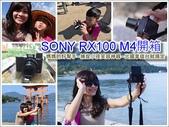 SONY RX100開箱:封面_Final.jpg