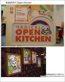 2011.08.06 高雄夢時代Open將餐廳:DSC_9738.JPG