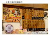 2012.08.25 桃園大溪老街:DSC_0165.JPG