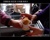 [ 宜蘭地方小吃 ] 宜蘭香廚臭豆腐、米粉羹、綿綿冰:DSCF5611.JPG