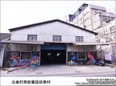 北崙村青蛙童話故事村:DSC_3767.JPG