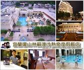 宜蘭瓏山林蘇澳冷熱泉度假飯店:page_封面.jpg