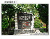 2011.08.14 南投信義新鄉村:DSC_1027.JPG