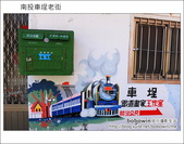 2012.01.27 木茶房餐廳、車埕老街、明潭壩頂:DSC_4519.JPG