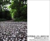 2012.04.29 苗栗雙峰山登山步道:DSC_1867.JPG
