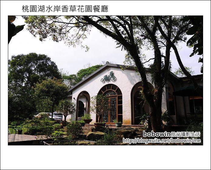 2012.03.31 桃園湖水岸香草花園餐廳:DSC_8008.JPG