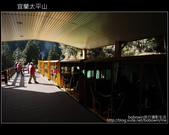 [ 宜蘭 ] 太平山森林遊樂區:DSCF6067.JPG