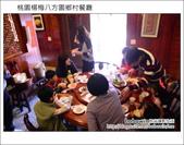 2013.03.17 桃園楊梅八方園:DSC_3519.JPG