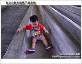 台北公館永福橋下溜滑梯:DSC_1569.JPG