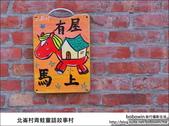 北崙村青蛙童話故事村:DSC_3817.JPG
