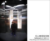 2012.03.25 松山機場看飛機:DSC_7526.JPG