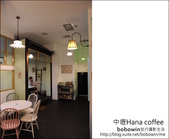 2012.04.29 中壢Hana coffee:DSC_2322.JPG