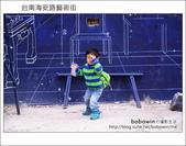 2013.01.25 台南海安路藝術街&北勢街藝術街:DSC_9115.JPG