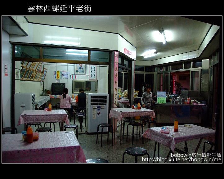 [ 雲林 ] 西螺延平老街、三角大水餃、連琴碗粿:DSCF3244.JPG
