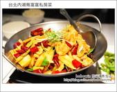 台北內湖鳥窩窩私房菜:DSC_4569.JPG