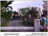 2013.11.09 宜蘭調色盤築夢會館:DSC_4885.JPG