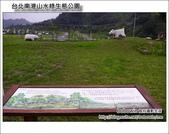 台北南港山水綠生態公園:DSC_1875.JPG