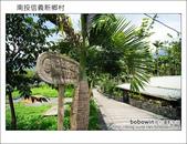 2011.08.14 南投信義新鄉村:DSC_1029.JPG