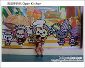 2011.08.06 高雄夢時代Open將餐廳:DSC_9750.JPG