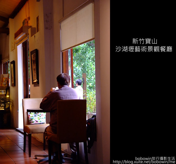 [景觀餐廳]  新竹寶山沙湖瀝藝術村:DSCF2970.JPG