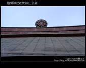 2009.11.07 通霄神社&虎頭山公園:DSCF1221.JPG