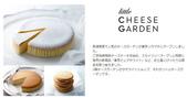 日本東京SKYTREE:chess garden.jpg