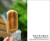 2012.01.27 二坪山冰棒(大觀冰店、二坪冰店):DSC_4658.JPG