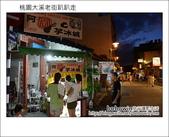 2012.08.25 桃園大溪老街:DSC_0216.JPG