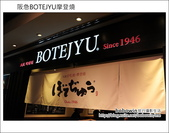 2012.10.01 阪急BOTEJYU摩登燒:DSC_5074.JPG