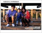 2012.10.04 桃園大園星海之戀:DSC_5507.JPG