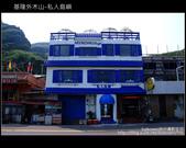 2009.10.17 基隆外木山私人島嶼:DSCF0657.JPG