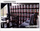 2013.03.17 桃園龍潭6028咖啡:DSC_3613.JPG