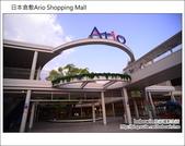 Day3 Part7 倉敷Ario shopping Mall:image4047.JPG