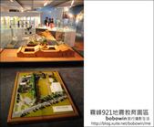 2011.12.11霧峰921地震教育園區:DSC_6422.JPG