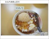 2012.07.13 台北內湖員山豆花:DSC03431.JPG
