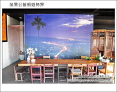 苗栗公館桐遊柿界景觀咖啡:DSC_0152.JPG