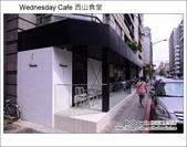 2013.05.26 Wednesday Cafe 西山食堂:DSC_6273.JPG