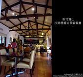 [景觀餐廳]  新竹寶山沙湖瀝藝術村:DSCF2971.JPG