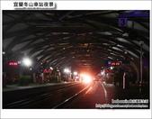 宜蘭冬山車站夜景與日景:DSC_0223.JPG