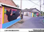 北崙村青蛙童話故事村:DSC_3820.JPG