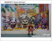2011.08.06 高雄夢時代Open將餐廳:DSC_9759.JPG