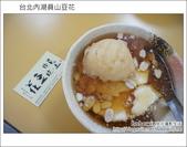 2012.07.13 台北內湖員山豆花:DSC03432.JPG