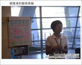 2012.09.02 基隆海科館探索館:DSC_0597.JPG