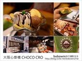 Day1 Part7 大阪心齋橋 Choco Cro:大阪心齋橋 Choco Cro_small.jpg