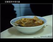 [ 宜蘭 ] 羅東林場肉羹--傳統的好味道:DSCF5493.JPG