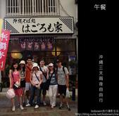 [ 日本 ] 沖繩自由行part1---首里城&輕軌電車:DSCF2720.JPG