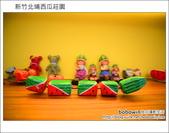 2013.10.05 新竹西瓜莊園:DSC_9478.JPG