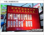 中國上海豫園商店街:DSC_9097.JPG