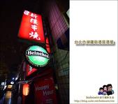 台北內湖疆敬酒居酒屋:DSC_8103.JPG
