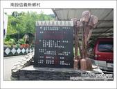 2011.08.14 南投信義新鄉村:DSC_1035.JPG